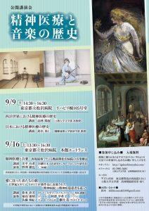 20170909_MatsuzawaHospital1_New
